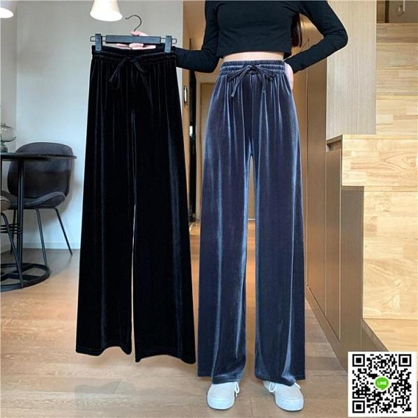 新品促銷 垂感絲絨黑色休閑褲女2020新款秋季韓版高腰顯瘦闊腿直筒拖地長褲