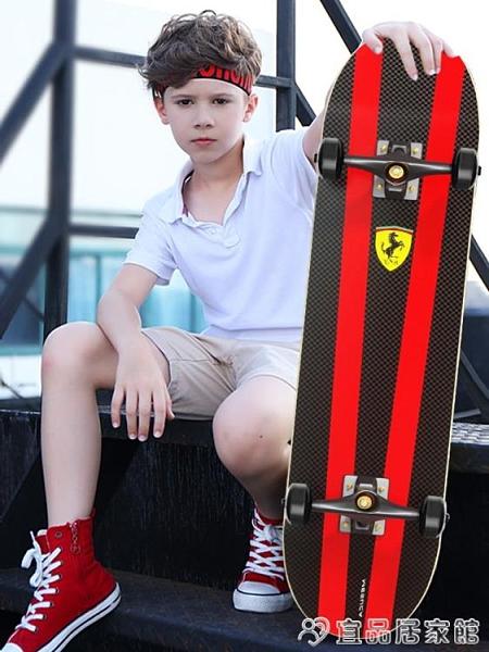 滑板 法拉利滑板初學者專業男孩8歲以上6發光12劃板13四輪10兒童滑板車 宜品居家