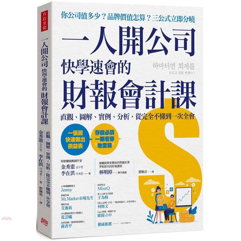《方言文化》一人開公司快學速會的財報會計課:直觀、圖解、實例、分析,從完全不懂到一次全會[79折]