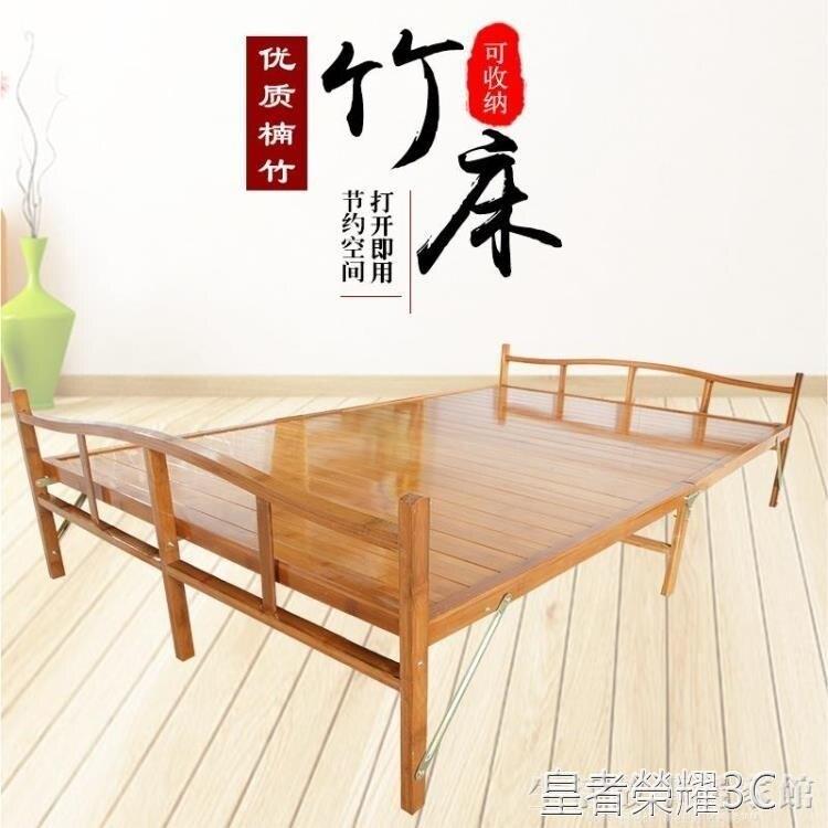 【快速出貨】折疊床竹床折疊床單人家用1.2米午休實木雙人硬板經濟型租房簡易活動床創時代3C 交換禮物 送禮
