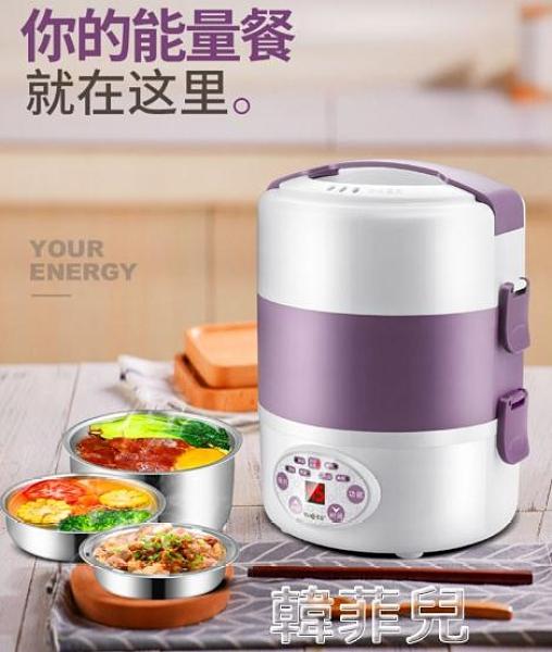 便當盒 優益三層電熱飯盒上班族可插電加熱保溫蒸煮神器蒸飯便攜式帶飯鍋 韓菲兒