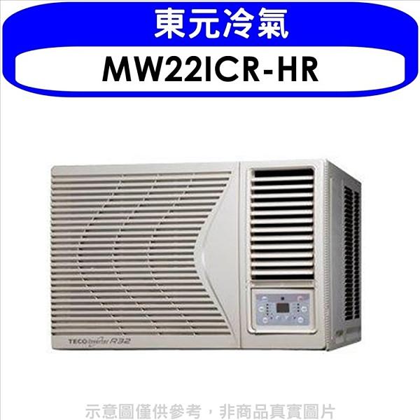 《全省含標準安裝》東元【MW22ICR-HR】變頻右吹窗型冷氣3坪