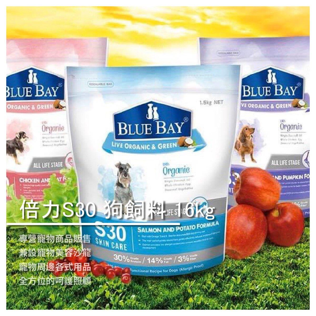 【芽比寵物 芽比生活百貨】倍力S30 狗飼料 16kg/包/三款口味