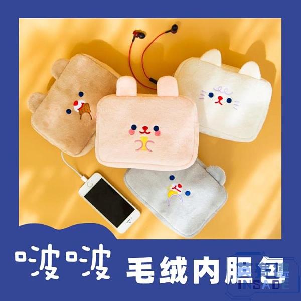 可愛毛絨兔子小熊數碼包筆電包充電器數據線手機配件收納包【英賽德3C數碼館】