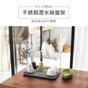 台灣製304不銹鋼碗盤瀝水架不銹鋼雙層瀝水架
