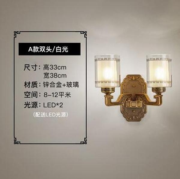 新中式壁燈客廳現代簡約臥室雙頭歐式酒店裝飾電視背景牆壁燈
