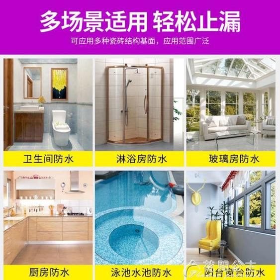 防水膠衛生間防水膠水專用膠材料免砸磚浴室廁所漏水防漏膠補漏透