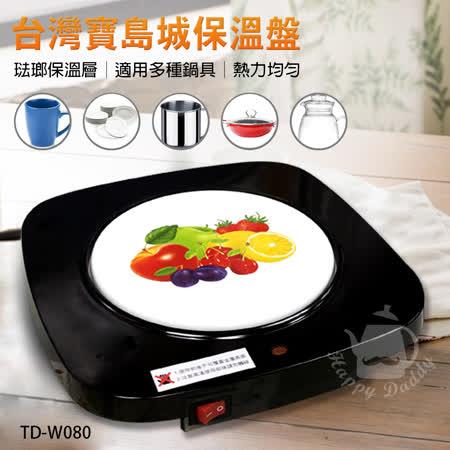 【台灣寶島城】多功能保溫盤(適用陶瓷/金屬/玻璃鍋具杯瓶) TD-W080