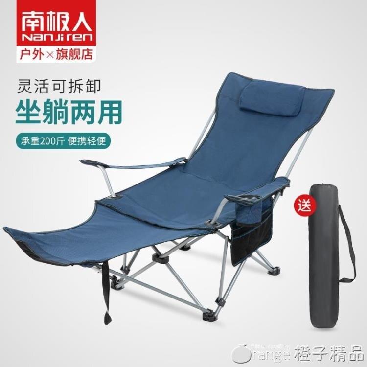 南極人戶外折疊椅便攜釣魚椅子休閒靠背沙灘露營坐躺兩用午休躺椅