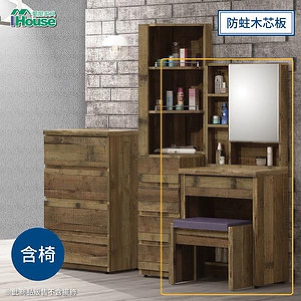 IHouse-雀巢 2尺厚切化妝台 (含椅)梧桐