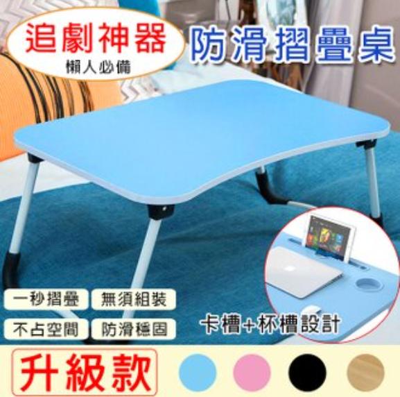 (一般版)防滑摺疊桌 懶人桌 床上摺疊桌 無須組裝 卡槽 杯槽 多色可選 小桌子 葉子小舖