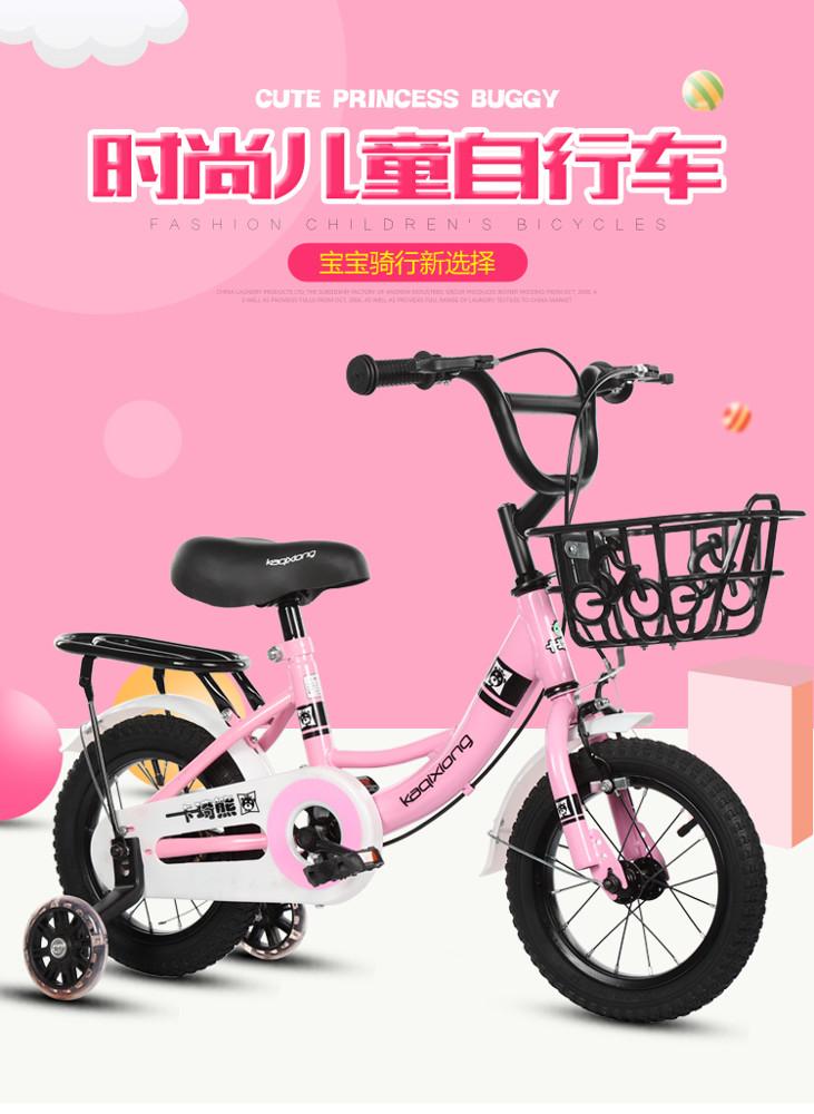 202018吋兒童腳踏車兒童自行車2-3-4-6-7-8-9-10歲女孩公主款童車小孩男孩腳踏單車