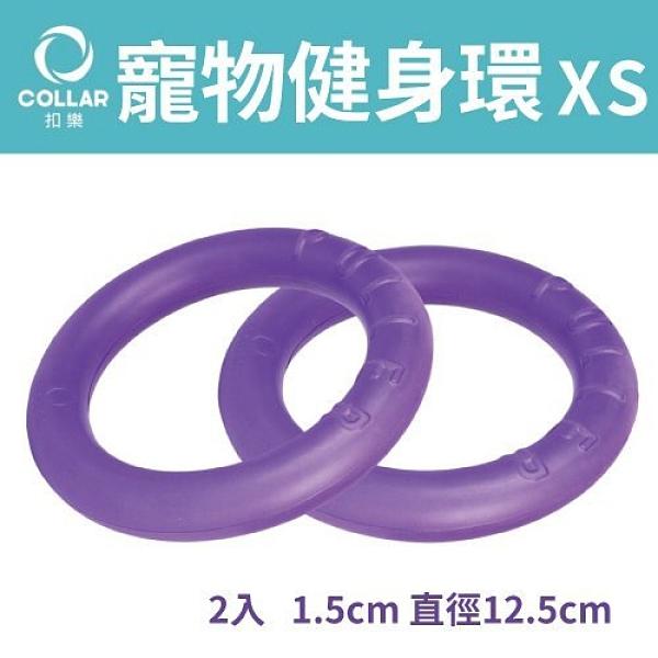 扣樂 寵物健身環 XS 犬用 2入 1.5cm 直徑12.5cm 雙環設計,更有效訓練寵物,消耗更多熱量