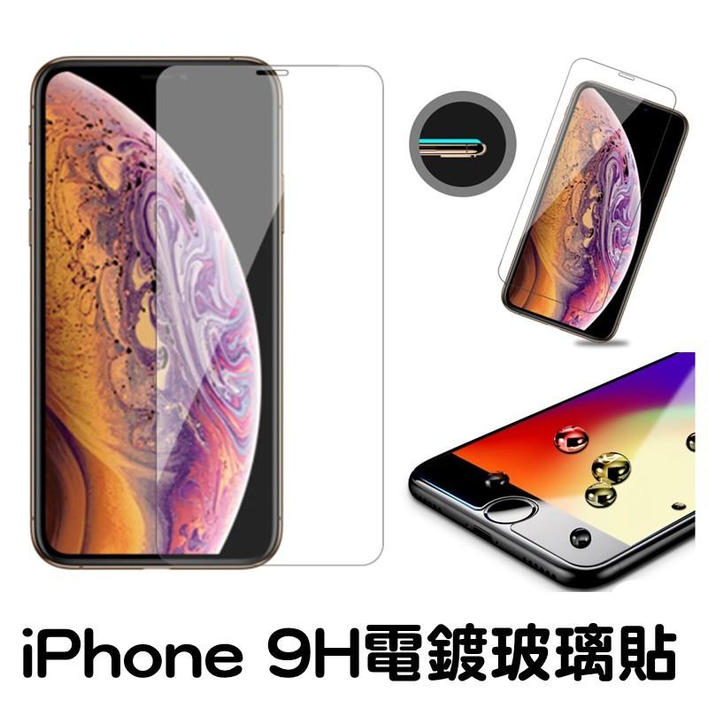 9h強化玻璃保護貼 iphone11 xr xs/x/5se/6/6s/7/8 plus鋼化玻璃貼