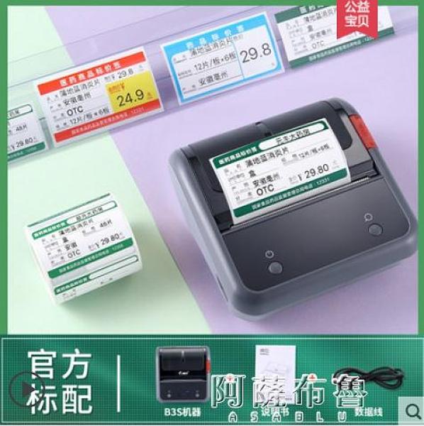 標籤機 精臣B3S標價簽打印機價格標簽打印機標簽機打碼機 阿薩布魯