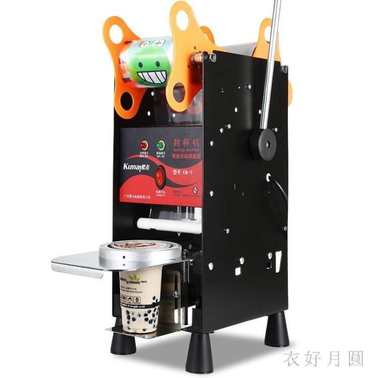 220V新款恒溫版奶茶封口機手動商用奶茶店豆漿飲料封杯機