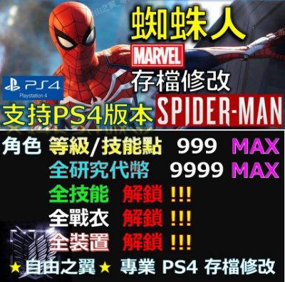 【PS4】蜘蛛人 -專業存檔修改 Save Wizard Cyber金手指 修改 Marvels 蜘蛛人 修改