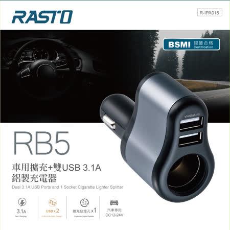 RASTO RB5 車用擴充+雙USB 3.1A 鋁製充電器