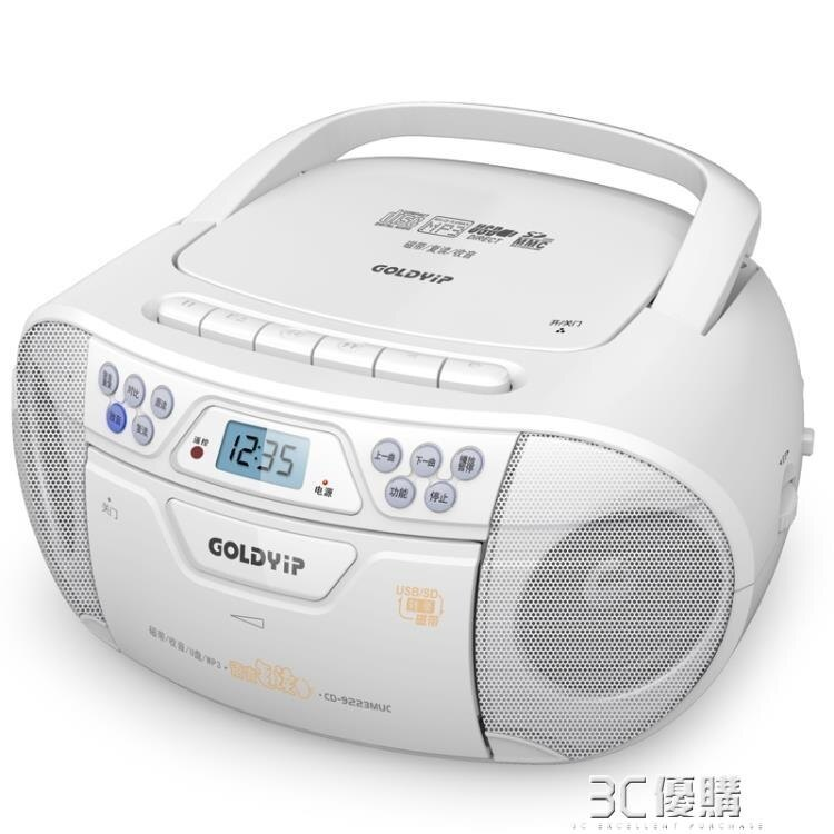 CD機 金業CD機錄音機光盤磁帶cd播放機CD復讀機收錄機 HM