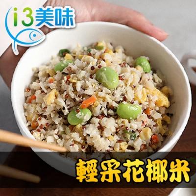 【愛上美味】輕采花椰米10包組(200g±5%/包)
