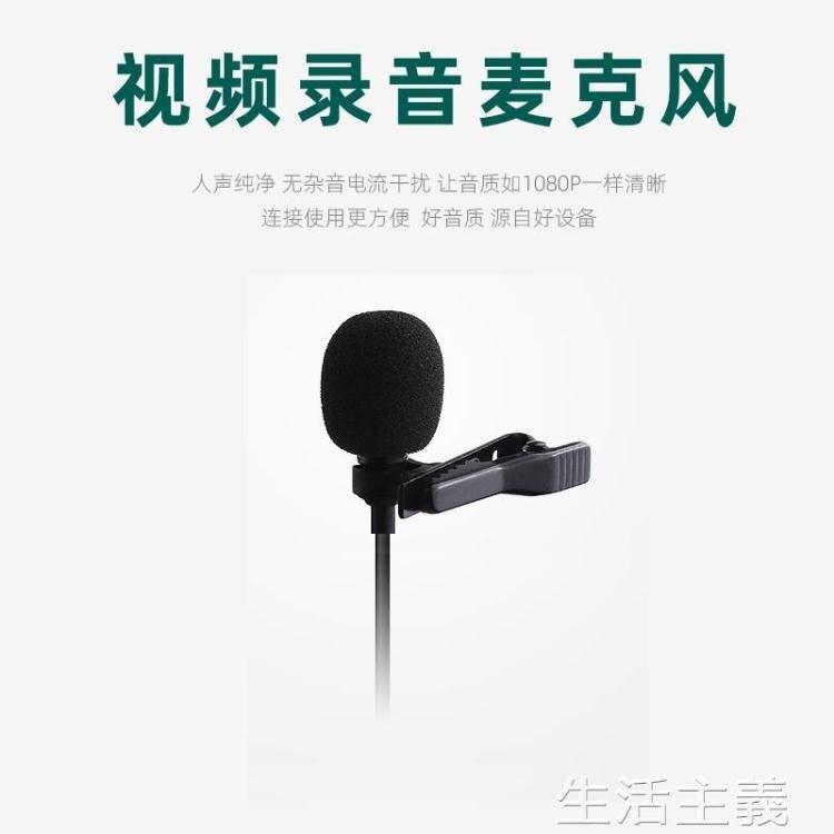 麥克風 領夾式收音麥錄音專用麥克風適用抖音快手直播吃播聲控話筒 交換禮物