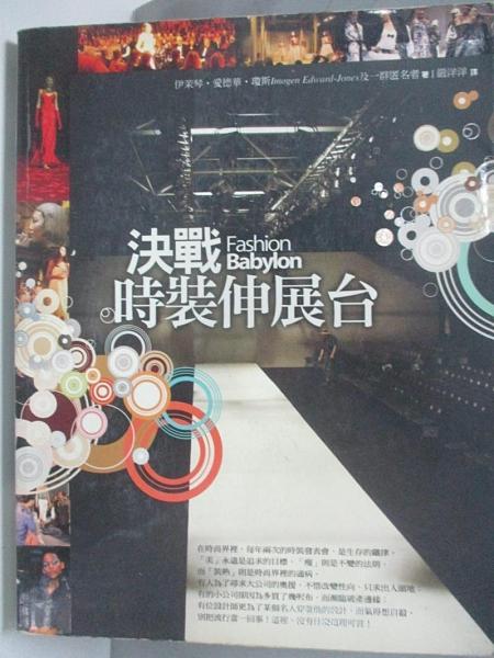 【書寶二手書T7/翻譯小說_DKW】決戰時裝伸展台_伊茉琴.愛德華