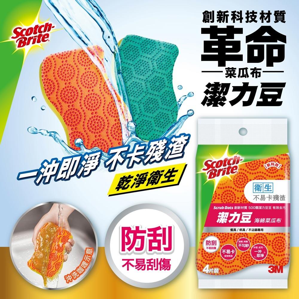 3m sdou-4m 潔力豆海綿菜瓜布-餐具/不沾鍋專用4片裝 7100182282