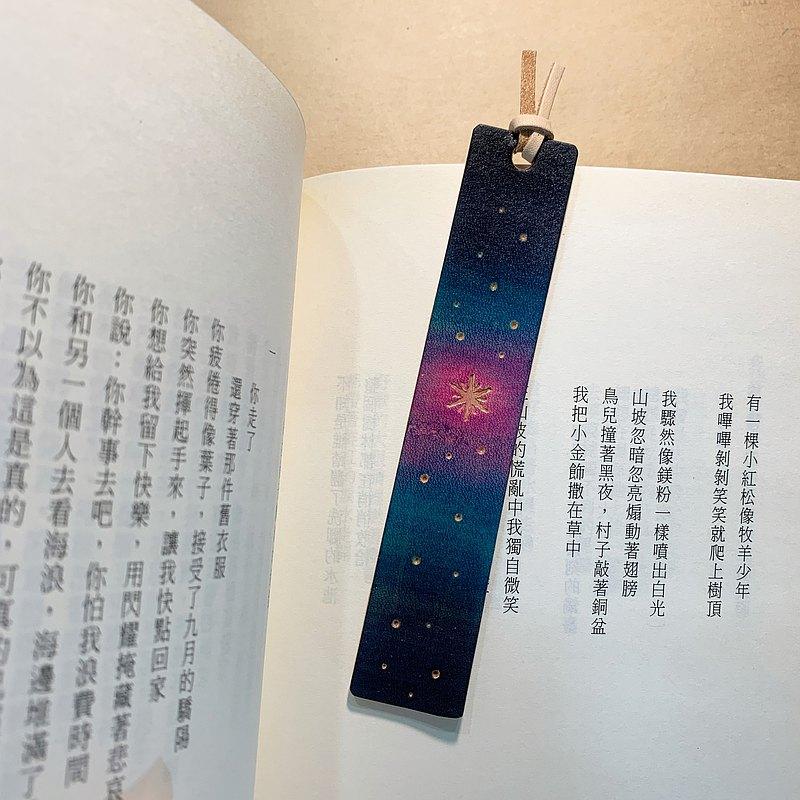 宇宙最亮的地方。手染皮雕書籤。風景 客製印字 畢業禮物