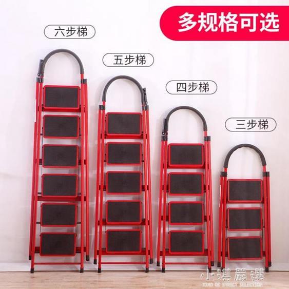 梯子室內人字梯家用折疊五步加厚伸縮多功能移動扶梯踏板爬梯