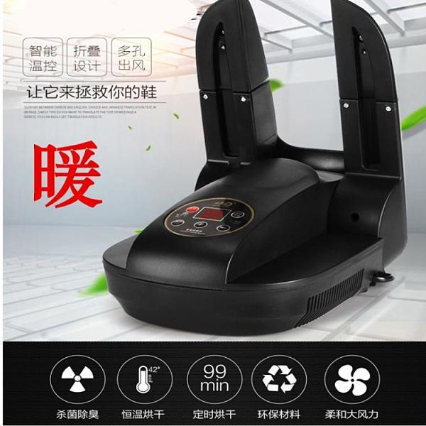 家用智慧烘鞋器幹鞋器電動可伸縮定時烘幹器除臭殺菌烘鞋機幹鞋機 微愛家居
