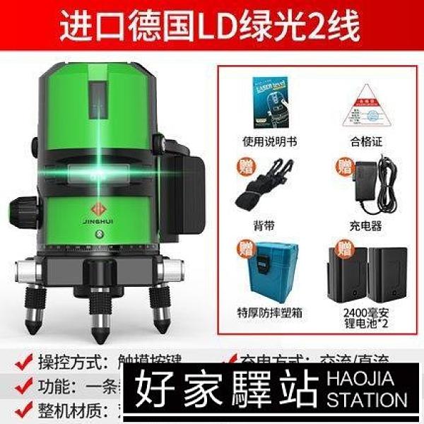 精輝水平儀綠光自動調平紅外線激光水準儀高精度藍光2線5線平水儀