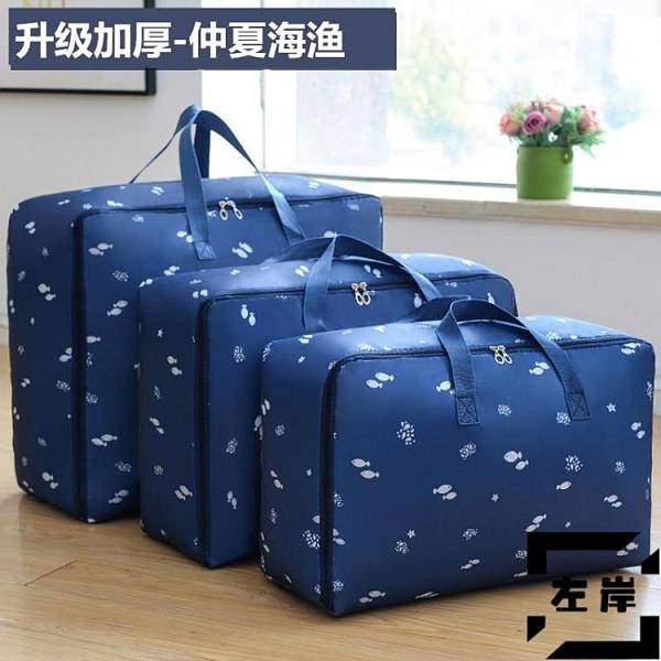 【三件套】棉被收納袋防水衣服行李袋打包袋收納箱【左岸男裝】
