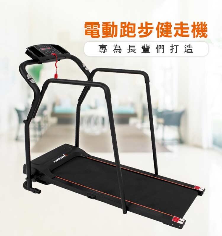 simlife銀髮健康安全電動健步跑步機(安全扶手/健步機)