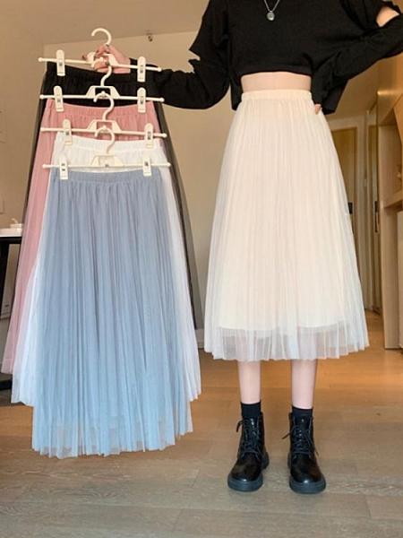 紗裙 秋季2021年新款高腰百搭顯瘦百摺網紗裙子中長款氣質A字半身裙女 韓國時尚週