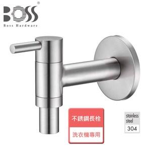 【BOSS】不銹鋼長栓-洗衣機專用-無安裝-001H05