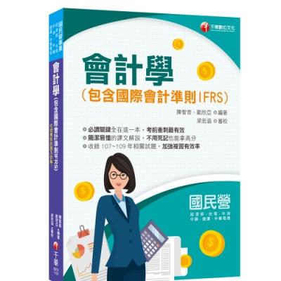 [2021一次就考上的致勝關鍵]會計學(包含國際會計準則IFRS) 〔國民營事業/經濟部/中華電信]