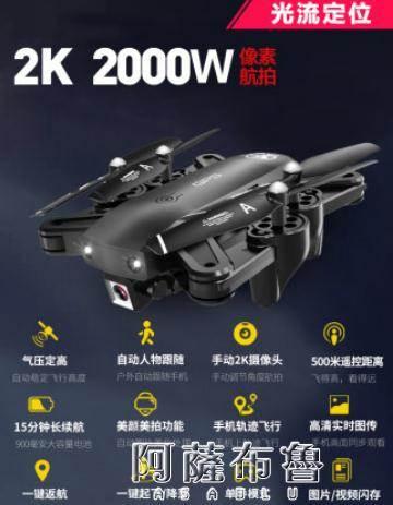 無人機 GPS無人機航拍器高清專業飛行器航模遙控飛機4K迷你小學生小型 MKS
