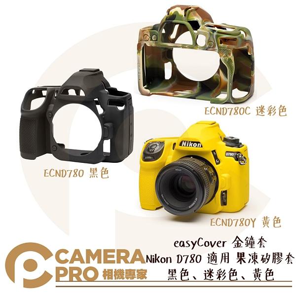 ◎相機專家◎ easyCover 金鐘套 Nikon D780 適用 果凍 矽膠 保護套 可挑色 ECND780 公司貨