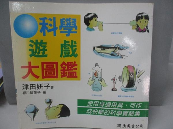 【書寶二手書T4/少年童書_DH7】科學遊戲大圖鑑_津田妍子/原著