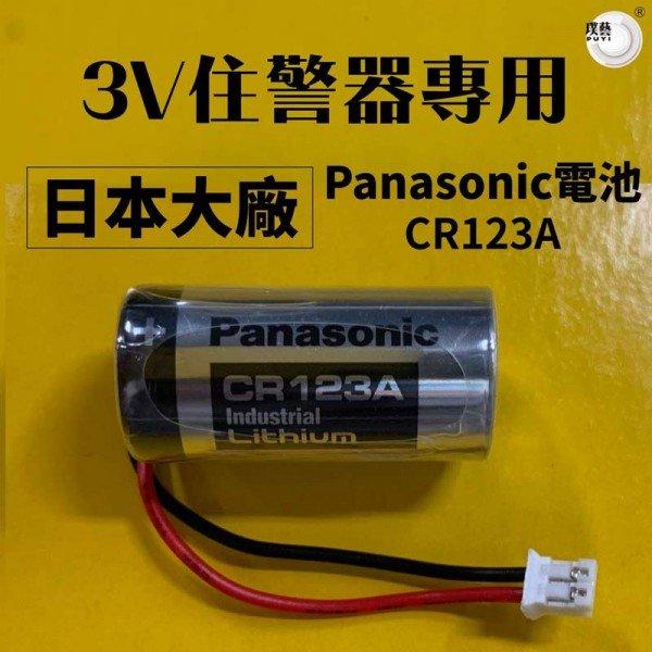 Panasonic 住警器專用3V鋰電池