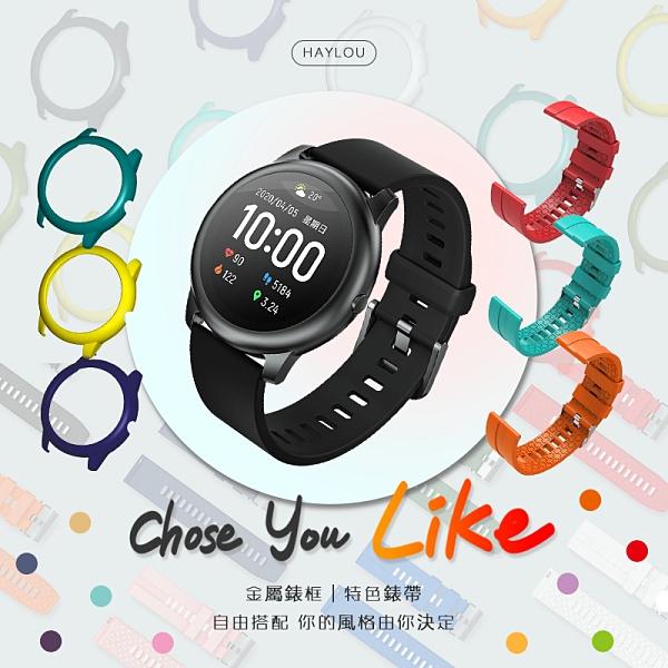 單售區 全種類 嘿喽 Haylou Solar 智慧手錶 專用框 百變風格 隨你搭配
