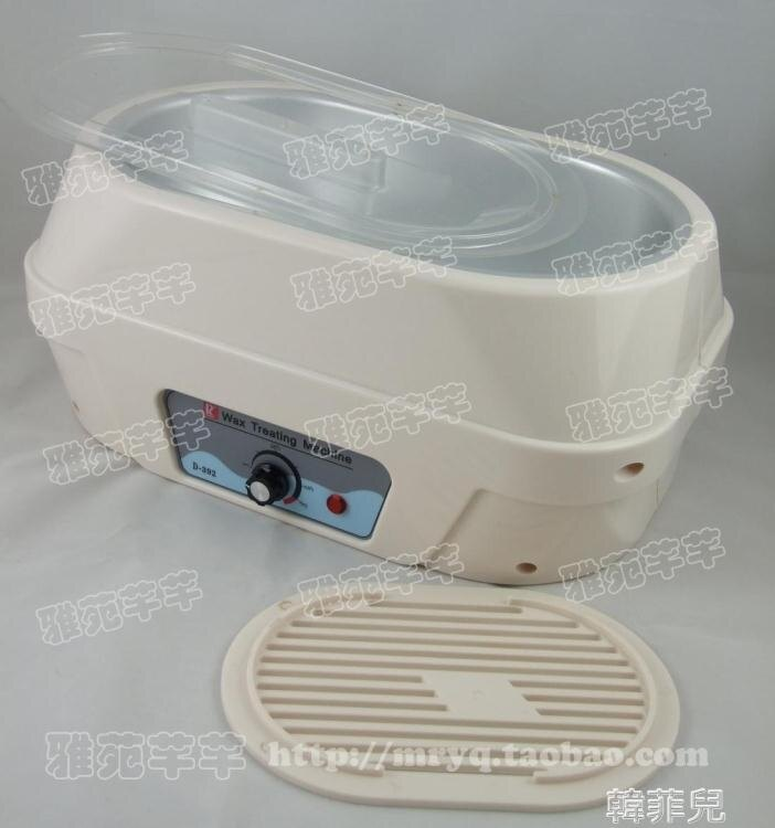 【快速出貨】蠟療機 萬邦 D392可調溫式巴拿芬大蠟療機蠟療機手腳臘機大鋁鍋蜜   七色堇 元旦 交換禮物