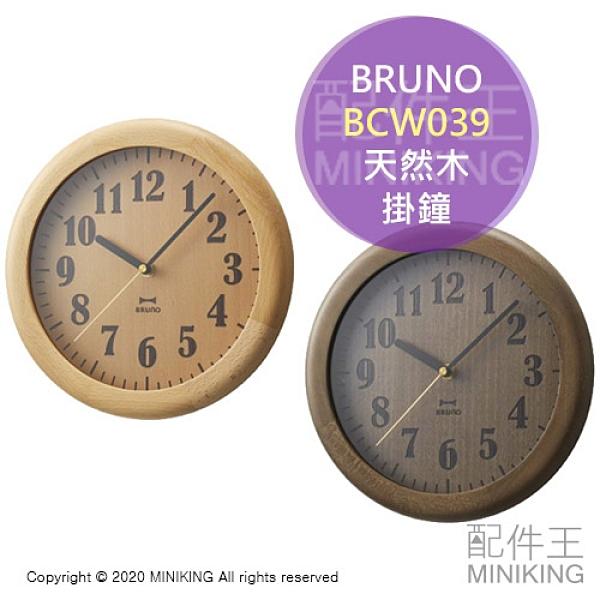 日本代購 空運 BRUNO BCW039 天然木 時鐘 掛鐘 木紋 木質 木頭 木製 壁掛 簡約 北歐風 時尚