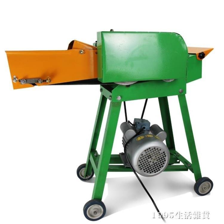 兩用大小型機碎草機秸稈粉碎機220v牛羊家用飼料切草機 年貨節預購