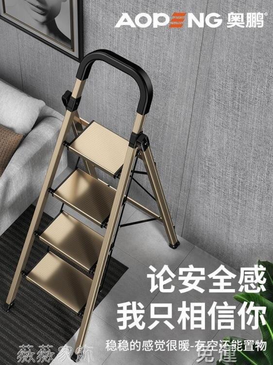 鋁梯 奧鵬鋁合金梯子四步家用加厚折疊室內多功能人字梯伸縮樓梯小扶梯 七色堇 七色堇 新年春節  送禮