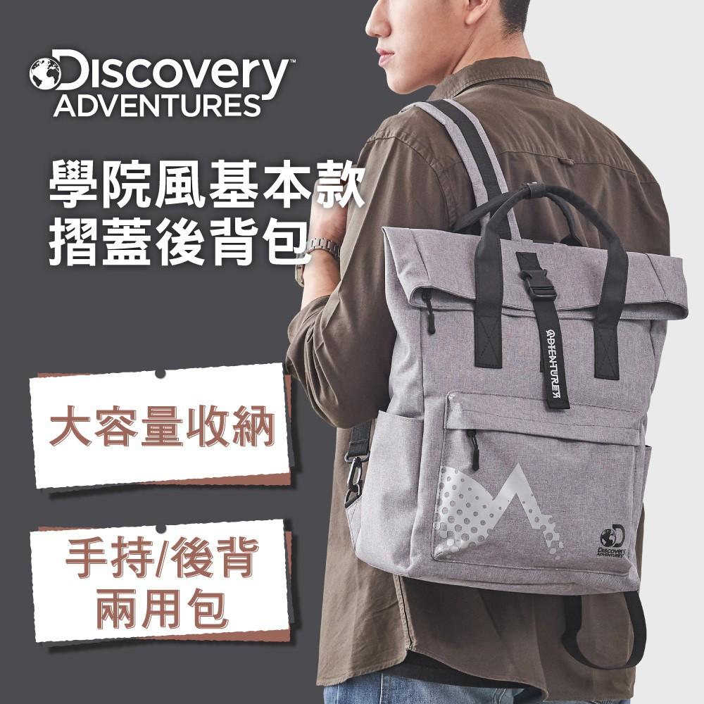 【Discovery Adventures】學院風基本款摺蓋後背包-灰