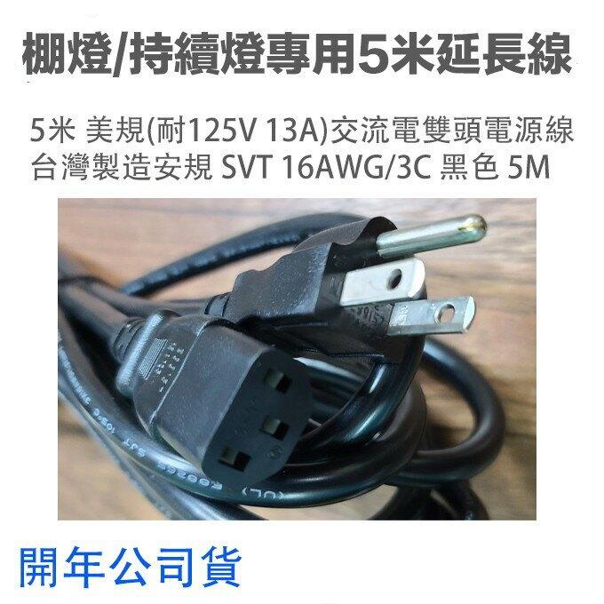 現貨 台灣製造 5米 AC cable 電源線 棚燈 持續燈 LED1000 SK400II SK400II 延長線
