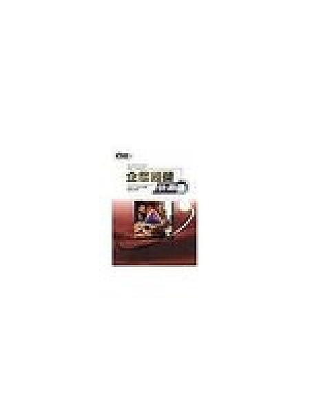 二手書博民逛書店 《企業經營快易通(絕版)》 R2Y ISBN:9578420803│維吉妮雅‧歐布萊恩