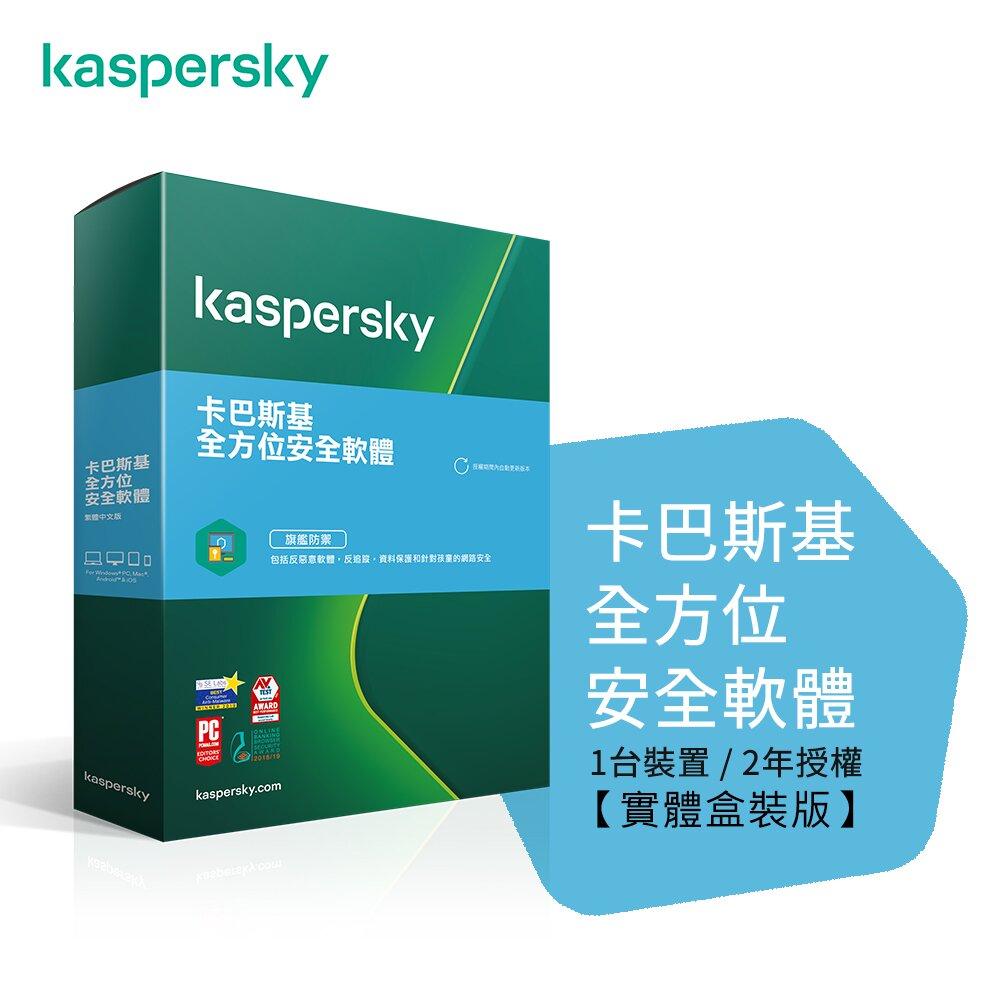★快速到貨★卡巴斯基 Kaspersky Totel Security全方位安全軟體2021(1台裝置/2年授權)