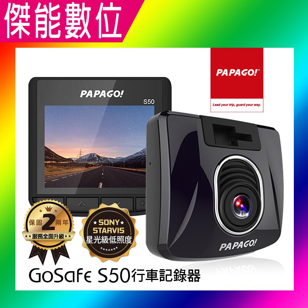 papago gosafe s50 papago s50 單機汽車行車記錄器 頂級星光夜視